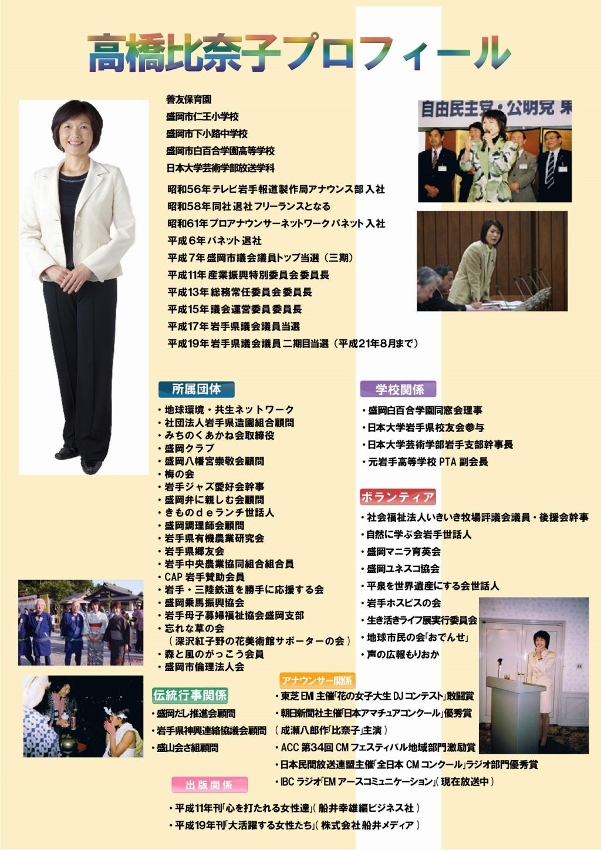高橋比奈子の画像 p1_4