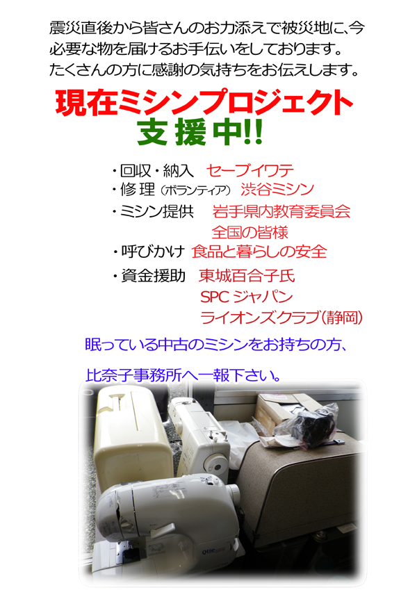ミシンプロジェクト最終.jpg